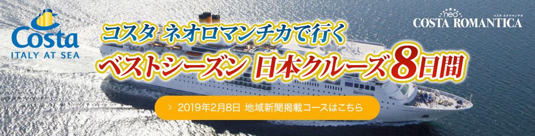 コスタ ネオロマンチカ 日本のベストシーズン キャンペーン