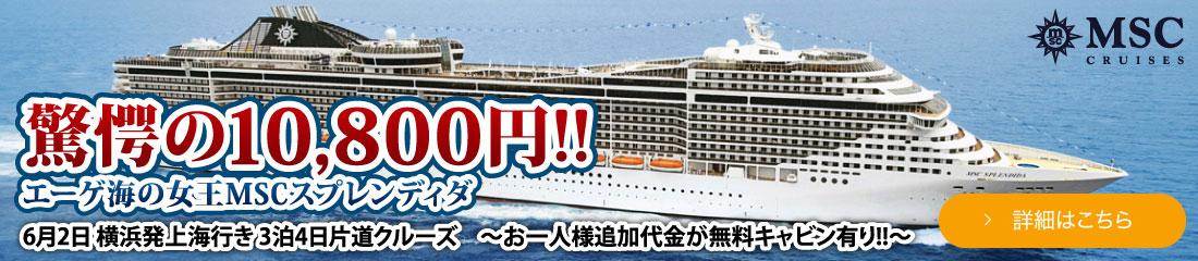 驚愕の10,800円!! エーゲ海の女王MSCスプレンディダ