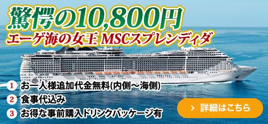 驚愕の10,800円 エーゲ海の女王MSCスプレンディダ