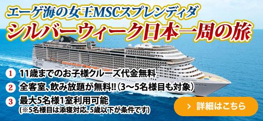 エーゲ海の女王MSCスプレンディダ シルバーウィーク日本一周の旅