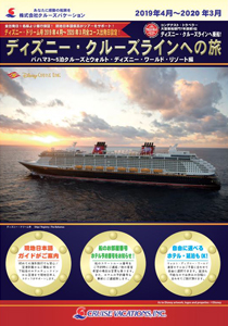 DCL_2019-2020ツアーパンフレット