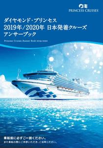 2019年-2020年 アンサーブック プリンセス・クルーズ
