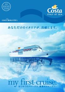 コスタ ネオロマンチカ 2020年ブランドパンフレット