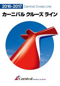 カーニバル・クルーズライン日本語パンフレット(2016-2017年[最終]版)