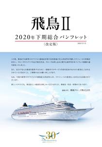 飛鳥2 2020年下期パンフレット