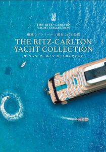 リッツカールトン・ヨットコレクション_日本語パンフレット