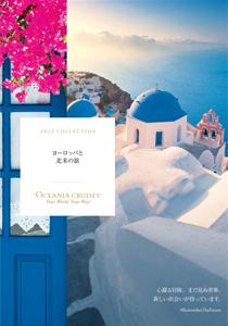オーシャニアクルーズ総合パンフレット2021年~2022年
