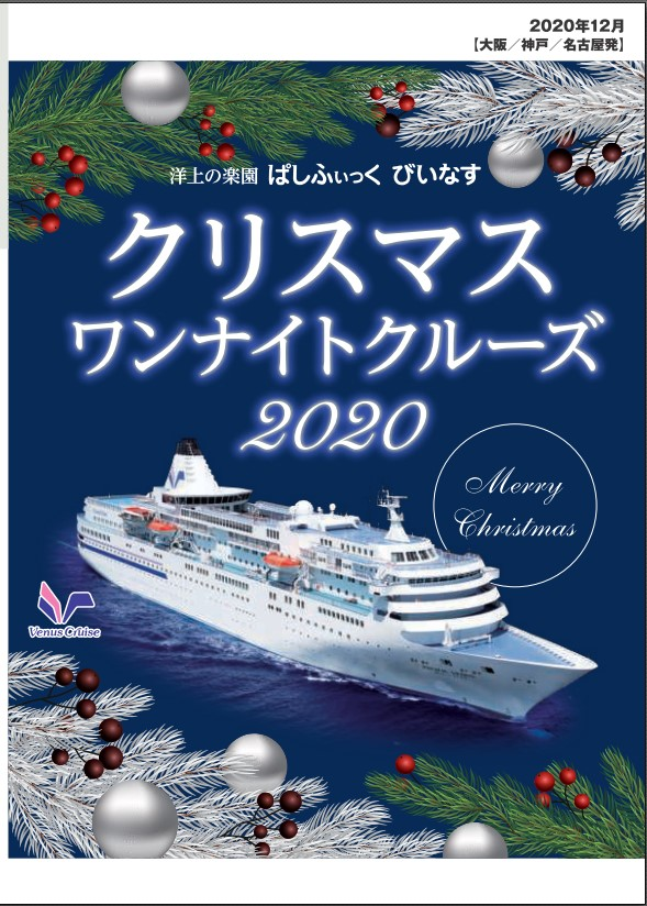 ぱしふぃっくびいなす_クリスマスワンナイトクルーズ2020