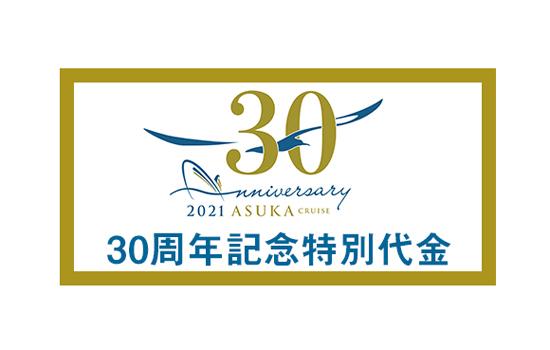飛鳥クルーズ就航30周年記念 特別代金
