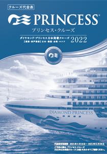 2022年ダイヤモンド・プリンセス_クルーズ代金表