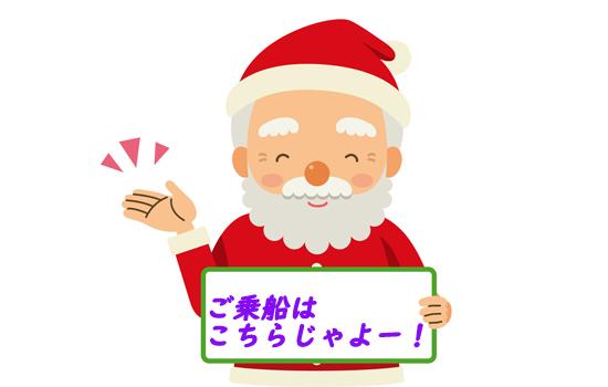 2021年 クリスマス&年末年始クルーズ